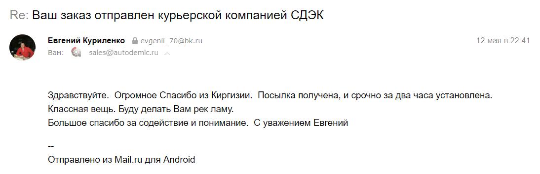 Здравствуйте.  Огромное Спасибо из Киргизии.  Посылка получена, и срочно за два часа установлена.  Классная вещь. Буду делать Вам рек ламу.   Большое спасибо за содействие и понимание.  С уважением Евгений