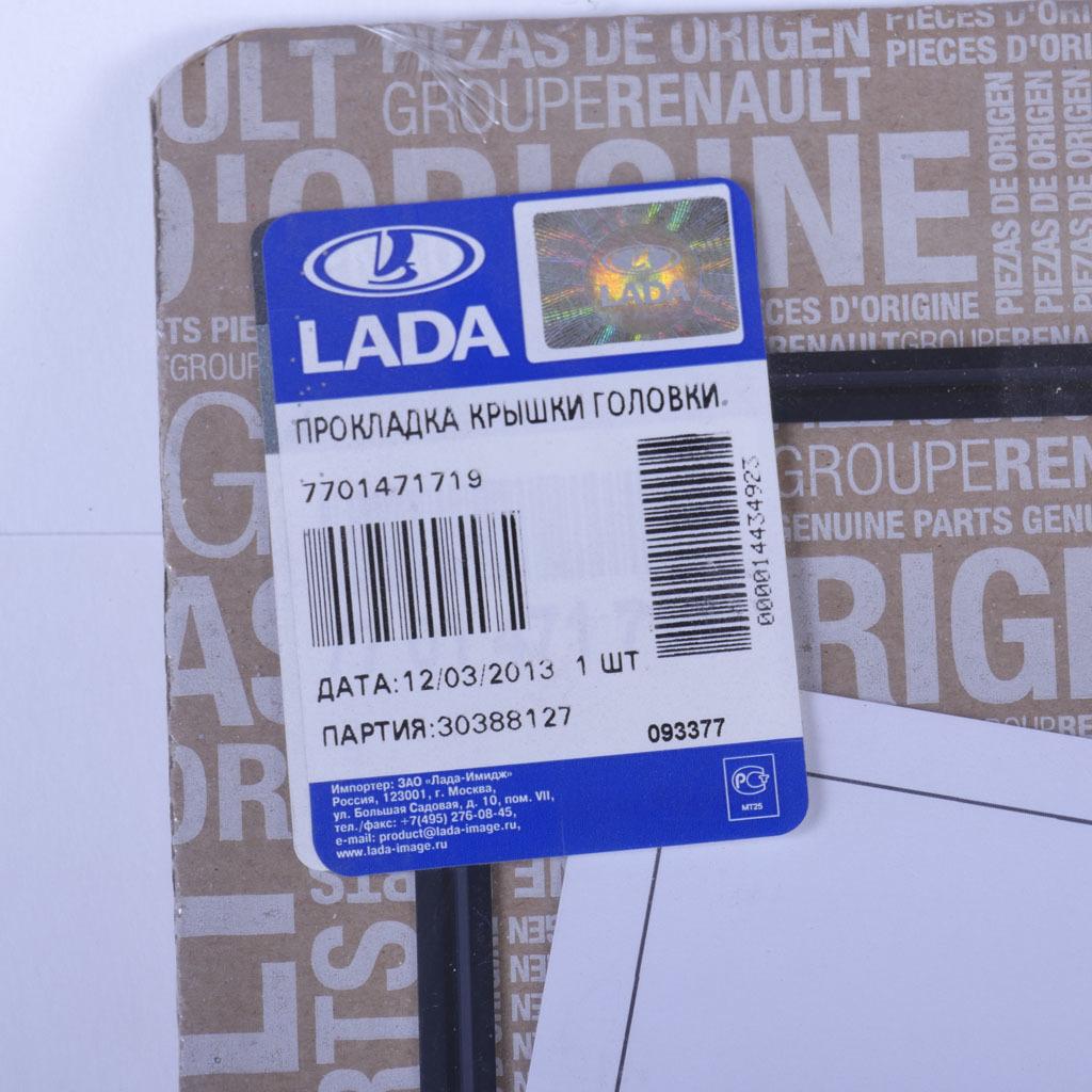 Прокладка крышки головки блока цилиндров LADA Largus (8 кл.)